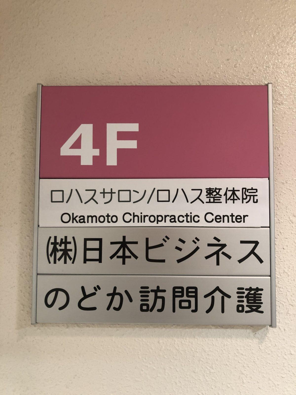 4F案内板